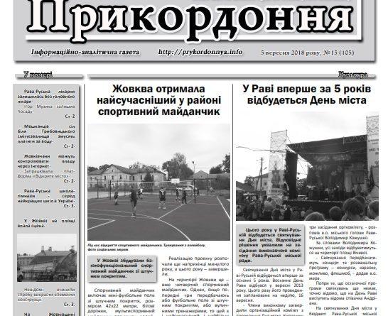 Найсучасніший майданчик для Жовкви, у Раві знову буде День міста, Рава-Руська лікарня залишилась без головного лікаря, – №15 (105)