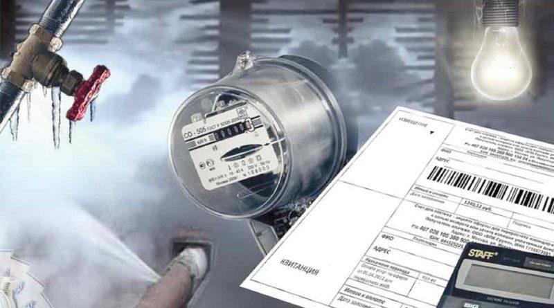 Равчани можуть контролювати стан рахунків за комунальні послуги онлайн