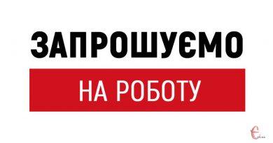 """Жовківська філія """"Укрветсанзавод"""" запрошує на роботу"""