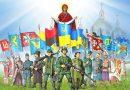 Впродовж 5 років на війні загинуло 16 захисників України зі Жовківщини
