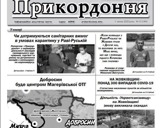 """Вийшов №13 (149) газети """"Прикордоння"""""""