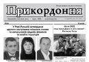 Кого призначили керівниками фінансів, освіти та культури Рава-Руської громади, як узаконити незаконні будівлі, бюджети громад на 2021 рік